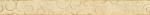 Керамическая плитка Lasselsberger Ceramics Бордюр Миланезе дизайн 1506-0156 Флорал Крема