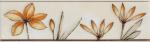 Керамическая плитка Газкерамик Бордюр Валентино Цветы песочный