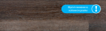 Плитка ПВХ Art East Гикоре Воларе 5197