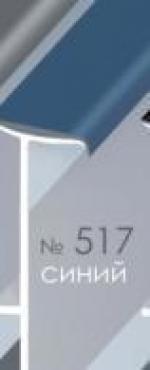 Плинтус Rico Синий 517