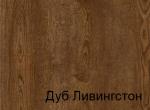 Ламинат Aberhof Дуб Ливингстон