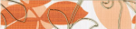 Керамическая плитка Березакерамика (Belani) Фриз Ретро оранжевый