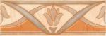 Керамическая плитка Березакерамика (Belani) Фриз Елена цветок оранжевый