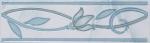 Керамическая плитка Шахтинская плитка (Unitile) София бордюр тюльпан голубой