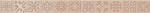 Керамогранит Cersanit Напольный бордюр Berkana коричневый BK5D112
