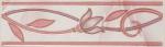 Керамическая плитка Шахтинская плитка (Unitile) София бордюр тюльпан розовый
