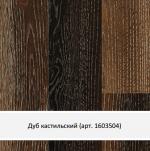 Ламинат Luxury Дуб Кастильский 1603504