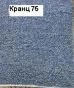 Ковролин Политекс Кранц (Кварц) 75