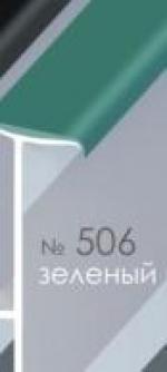 Плинтус Rico Зеленый 506