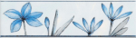 Керамическая плитка Газкерамик Бордюр Валентино Цветы голубой