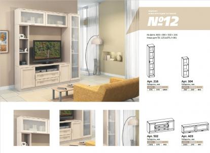 Изображение Мебель Модульная мебель Уют Комплект №12 для гостиной