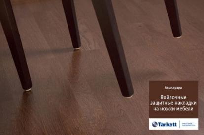 Изображение Подложка, порожки и все сопутствующие для пола Защита пола Защитные накладки на ножки мебели 10*10 см Tarkett