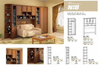 Изображение Мебель Модульная мебель Уют Комплект №8 для гостиной