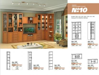 Изображение Мебель Модульная мебель Уют Комплект №10 для гостиной